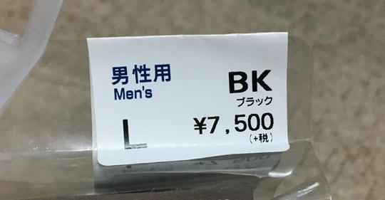 Lサイズ 男性用