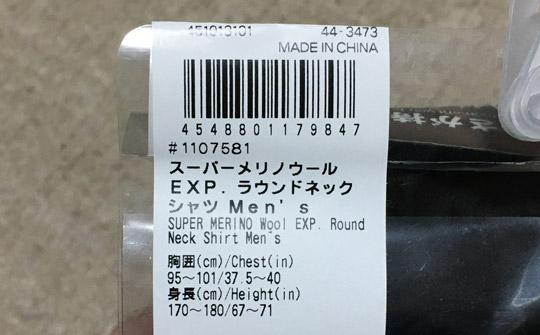 製品タグ。#1107581スーパーメリノウールEXP.ラウンドネックシャツMen's
