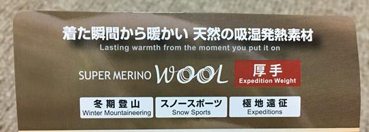 着た瞬間から暖かい天然の吸湿発熱素材。冬季登山用