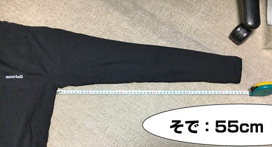 袖55cm