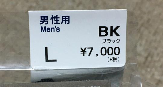 スーパーメリノウールタイツLサイズ7,000円