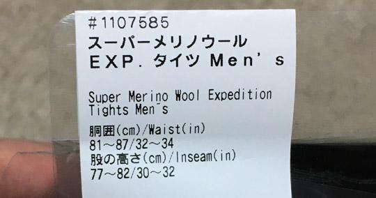 商品タグ。#1107585スーパーメリノウールEXPタイツMen's