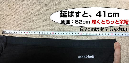 ウェストを伸ばすと41cmお腹周り87cm