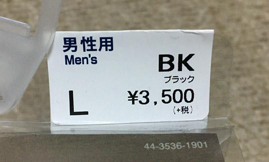 男性用Lサイズ3,500円