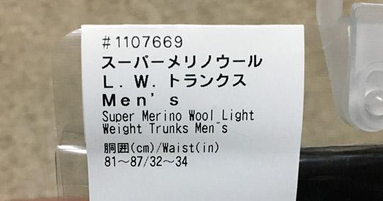 製品タグ。#1107669スーパーメリノウールLWトランクスMen's