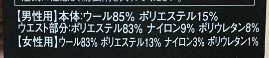 ウール85%、ポリエステル15%