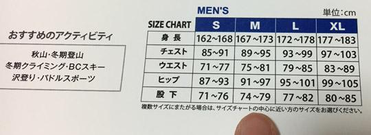 ドライレイヤーウォームのサイズ表