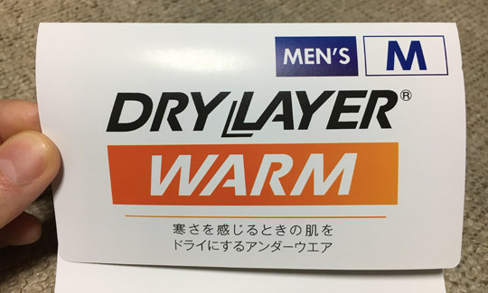 DRYLAYERWARM寒さを感じるときの肌をドライにするアンダーウェア