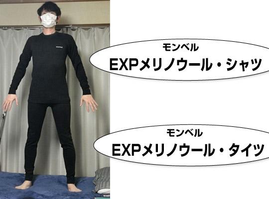 モンベルEXPスーパーメリノウールシャツとタイツの試着