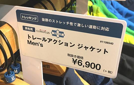 トレールアクションジャケット6,900円