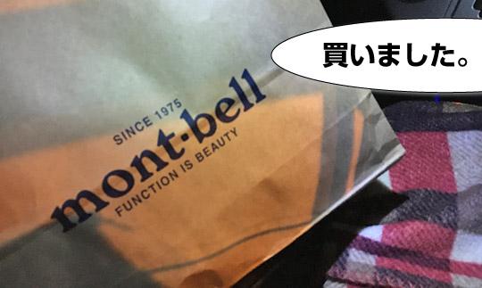 買いました。モンベルのトレールアクションジャケット