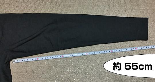 袖の長さ約55cm