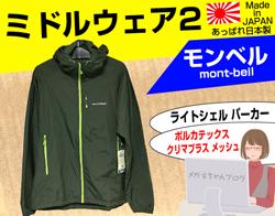 モンベル・ライトシェルパーカー#1106645
