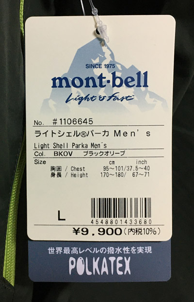 型番は#1106645 Lサイズ