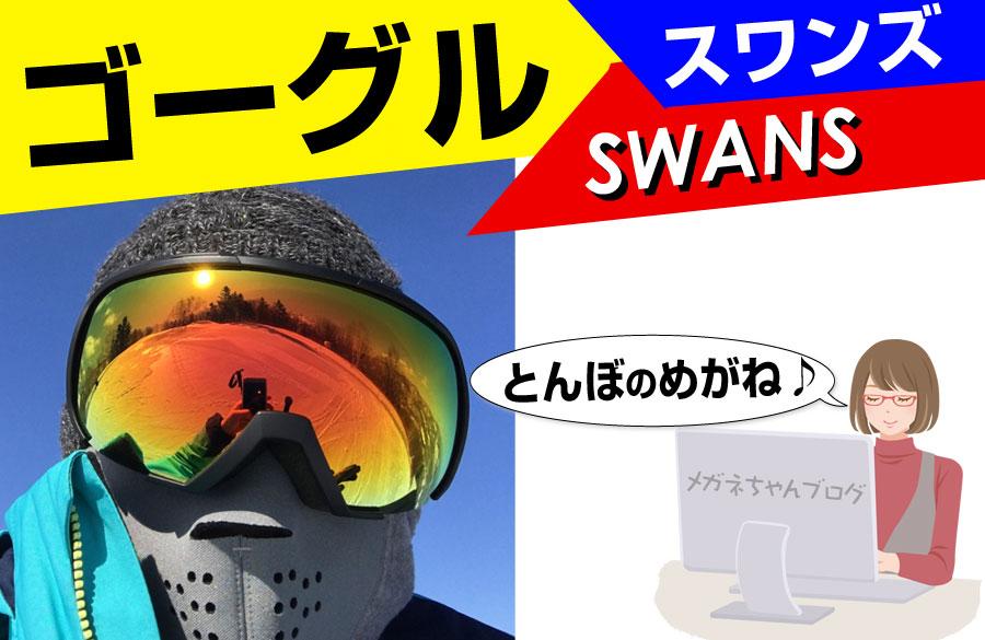 スキーゴーグルの選び方。お金があるなら昼間用とナイター用を揃えたい。スワン080-MDHS