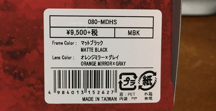 SWANS 080-MDHS