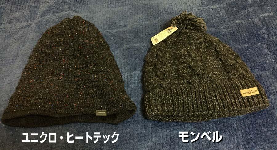ユニクロヒートテックとモンベルの帽子を比較。
