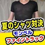 夏のメッシュシャツ