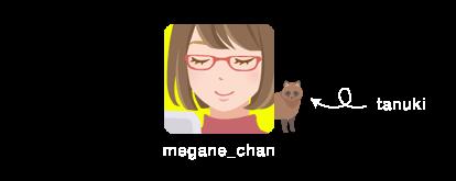 メガネちゃんブログ